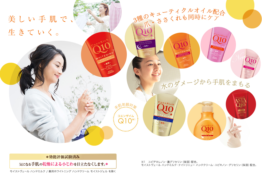 Beautiful hands, for a beautiful life. Royal jelly and jojoba oil GL※2 newly added; Protects skin from water that causes chapping; Excluding CoenRich Moist Veil Hand Milk and Medicated Whitening Hand Cream Moist Gel