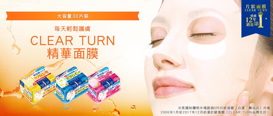 大容量30片裝。每天輕鬆護膚。CLEAR TURN 精華面膜